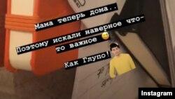 Пост, оставленный Иман Каримовой в Instagram'е.