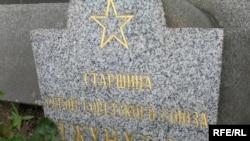 Совет Одағының батыры Мәжит Жүнісовтің басына орнатылған ескерткіш. Прага, 9 мамыр, 2009 жыл.