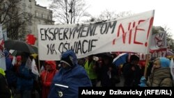 """На одном из плакатов, который несли демонстранты, было написано: """"Нет экспериментам в сфере образования!"""""""