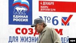 Ռուսաստան - Իշխող «Եդինայա Ռոսիա» կուսակցության նախընտրական պաստառը Մոսկվայում