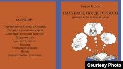 """Корица на книгата за деца """"Патување низ детството"""" на Татјана Гоговска."""