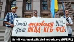 Пікет біля Київської міської держадміністрації, 18 липня 2016 року