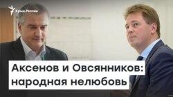 Народная нелюбовь: Аксенов и Овсянников в антирейтинге российских чиновников | Радио Крым.Реалии