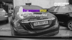 Почему полиция не штрафует машины отца Порошенко и украинских депутатов?