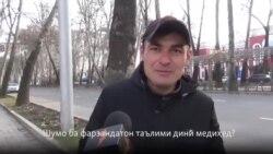 Дар Тоҷикистон таълими диниро дар куҷо бояд гирифт?