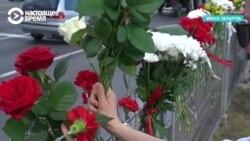 Люди несут цветы на место, где в Минске погиб демонстрант. Вот что они говорят