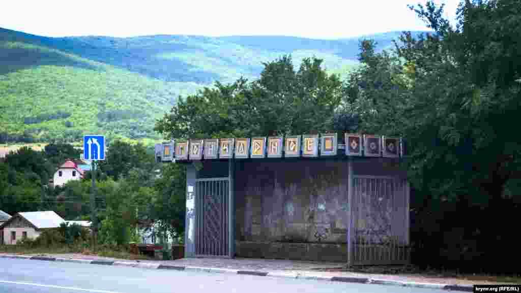 На остановке севастопольского села Гончарное мозаичное изображение селян