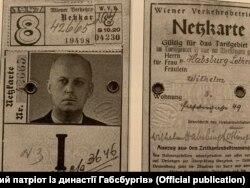 Робоча картка Вільгельма фон Габсбурга