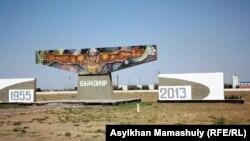 Скульптурная композиция, установленная на въезде в город Байконур. Кызылординская область, 14 июля 2013 года.