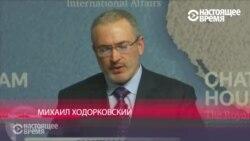 Следственный комитет обвинил Ходорковского в нескольких убийствах и объявил в международный розыск