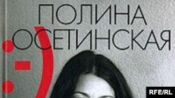 Полина Осетинская «Прощай, грусть», «Издательство К. Тублина», 2008 год
