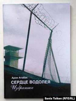 """Арон Атабектің """"Сердце водолея"""" кітабының мұқабасы."""