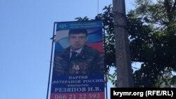 Rusiye Veteranları firqasınıñ siyasiy teşviqatı