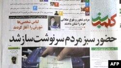نسخهای از روزنامه کلمه سبز به صاحب امتیازی میرحسین موسوی