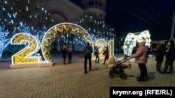 Новорічна інсталяція в Сімферополі, грудень 2020 року