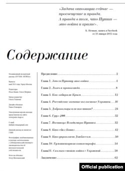 Увесь текст Доповіді Нємцова (ЗАВАНТАЖИТИ)