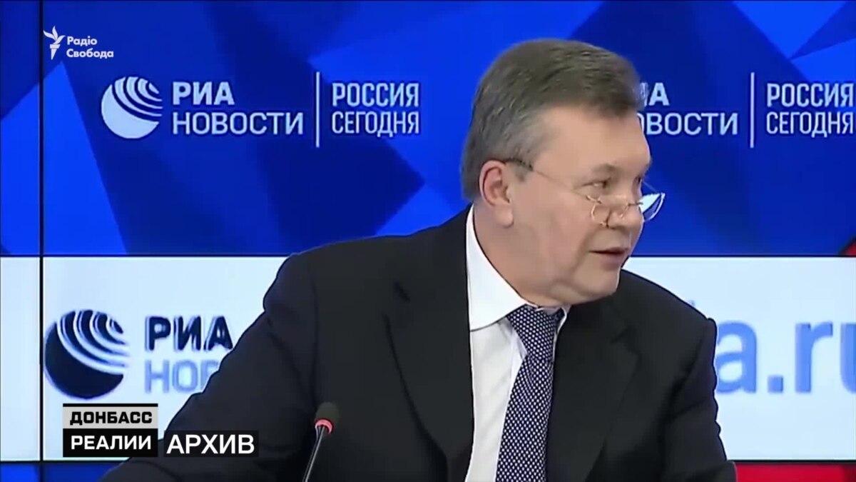 Что происходит с експрезидентом Украины Януковичем в России?