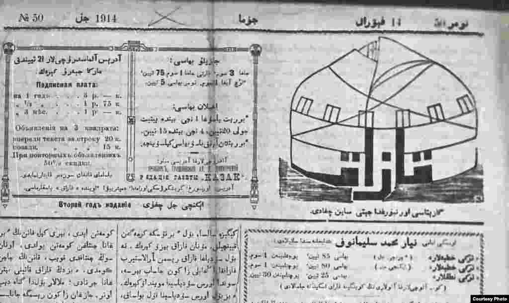 """""""Қазақ"""" газетінің 1914 жылғы 14 ақпан күнгі 50 саны."""