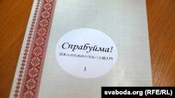 Гэта першы ў Беларусі асобнік падручніка «Спрабуйма!»