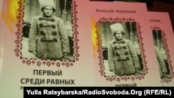 Книга про Махна, спогади його сучасника Олексія Ніколаєва, перевидана в Україні Миколою Чабаном