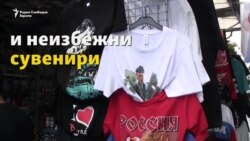 Србите, со срцето на Исток, со џебот на Запад