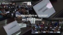 Видео дебата - Гасоводот ни треба, но дали низ Водно?