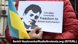 Акция в защиту Романа Сущенко в Киеве