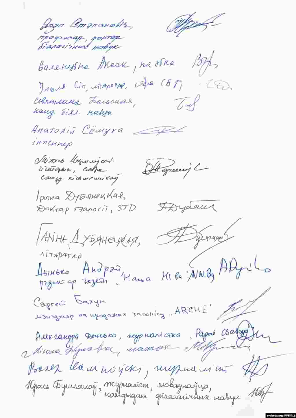 Belarus – Letter to the Pope from Belarusian intellectuals 2011. P4