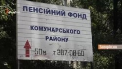 Один Крим. Дві пенсії