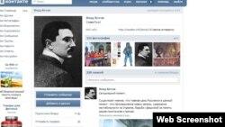 """Скриншот страницы """"Влада Котова"""", пользователя социальной сети """"ВКонтакте"""" и одного из администраторов группы """"Северный Казахстан - это русская земля""""."""