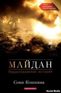 """Обложка книги Сони Кошкиной """"Майдан. Нерассказанная история"""""""