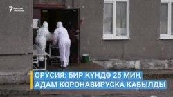Орусияда коронавирус 25 миңден көп кишиден аныкталды