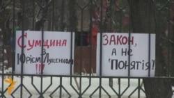 Суд у справі Луценка супроводжують протести