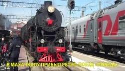 Ретро-поезд «Победа» прибыл в Махачкалу