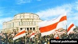 Дзень Волі-1996. Фота: Георгі Ліхтаровіч