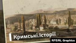 Крим.Реалії підготували цикл публікацій про минуле Кримського ханства і його взаємини з Україною