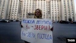 Перед зданием Государственной Думы, Москва, 19 декабря 2012 года.