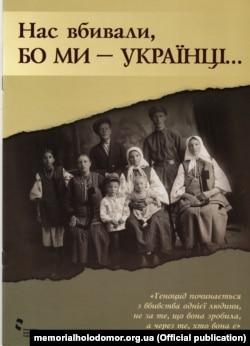 Обкладинка брошури, виданої Національним музеєм «Меморіал жертв Голодомору» до 85-х роковин геноциду