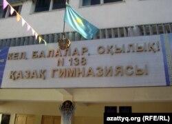 №138 қазақ гимназиясы. Алматы, 8 қазан 2012 жыл.