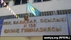 Казахская гимназия №138 города Алматы, Алматы, 8 октября 2012 года.