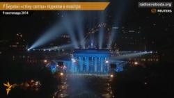 У Берліні підняли в повітря «стіну світла»