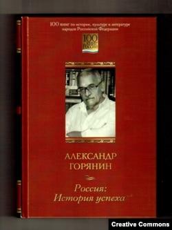 Gorianin Aleksandr
