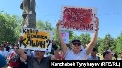 Митинг в Алматы, 30 июня 2019 года.