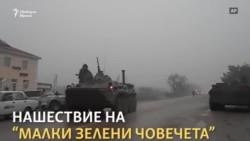 Уж анонимната армия, която открадна Крим