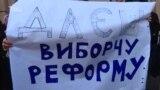 Як під Радою мітингували на підтримку нового Виборчого кодексу – відео