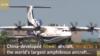 Самолет-амфибия АG600