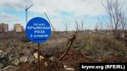 «Крымская роза»: как застраивают бывшую «поляну протеста» на окраине Симферополя (фотогалерея)