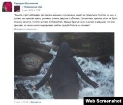 Одна з публікацій на сторінці Марії «Вконтактє»