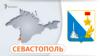 Молодежь не хочет жить в Севастополе – СМИ