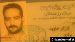 The alleged ID card of Basij member Abbas Javid Kargar, who says in a new documentary that he had nothing to do with the murder of Neda Agha Soltan.